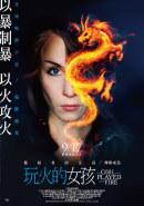 玩火的女孩中文版海報S.jpg
