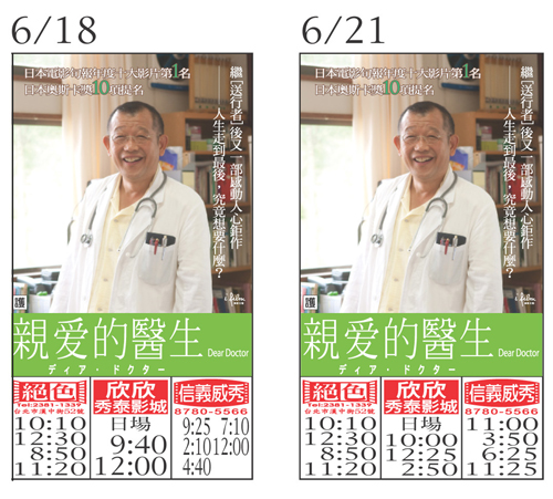 8/18-6/24【親愛的醫生】時刻表