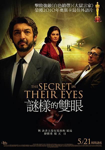 謎樣的雙眼-海報-OK.jpg