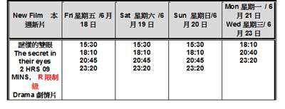 新竹威秀上映時刻表1