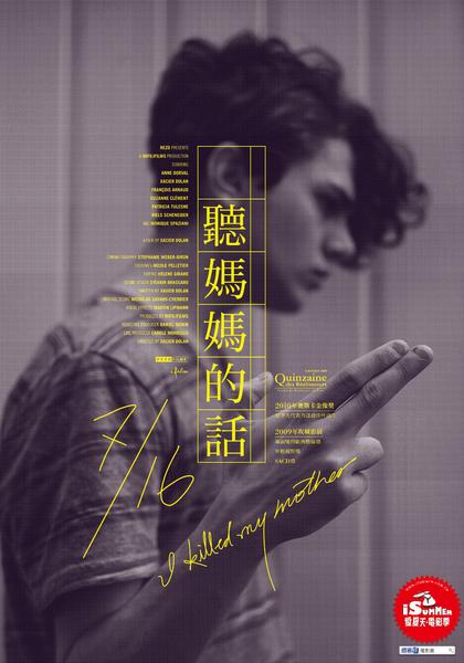 聽媽媽的話 中文海報.jpg