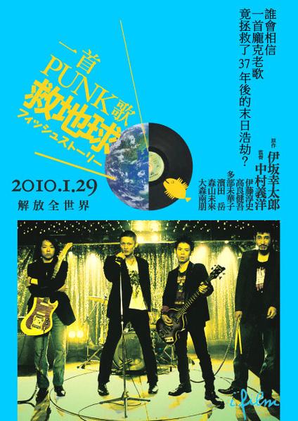 20100129 一首PUNK歌救地球.jpg