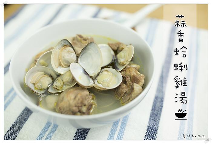 蒜香蛤蜊雞湯55D3_6182.jpg