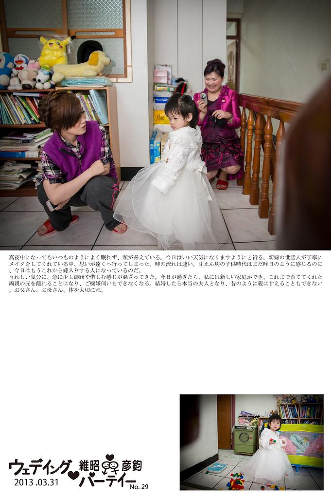 台北桃園新竹優質推薦婚攝婚禮攝影記錄拍照中壢儷宴會館 (2)