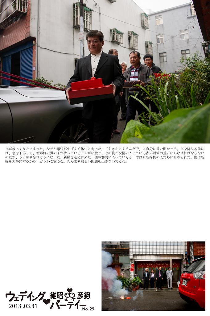 台北桃園新竹優質推薦婚攝婚禮攝影記錄拍照中壢儷宴會館 (7)