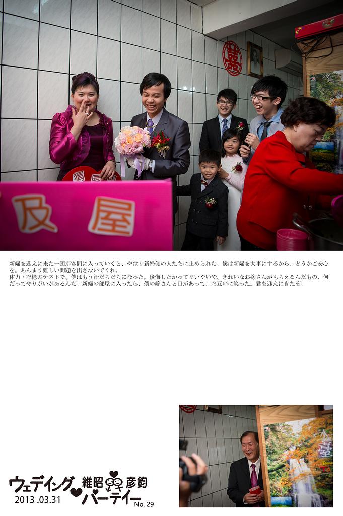 台北桃園新竹優質推薦婚攝婚禮攝影記錄拍照中壢儷宴會館 (8)