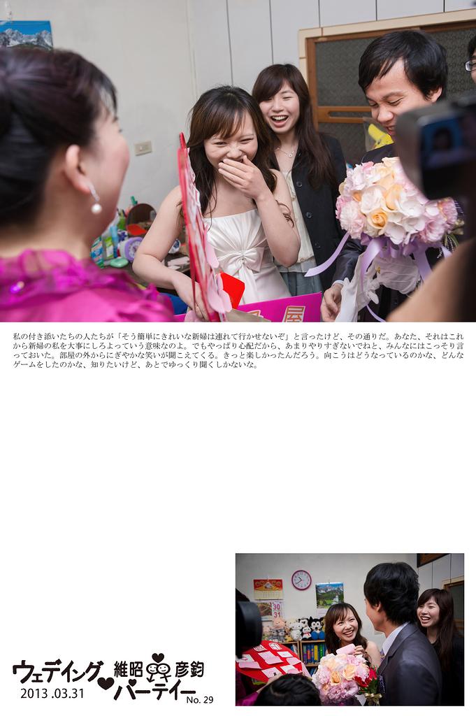 台北桃園新竹優質推薦婚攝婚禮攝影記錄拍照中壢儷宴會館 (9)