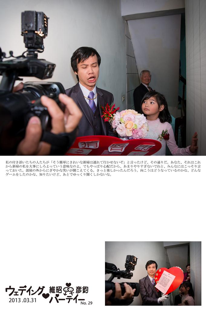 台北桃園新竹優質推薦婚攝婚禮攝影記錄拍照中壢儷宴會館 (10)