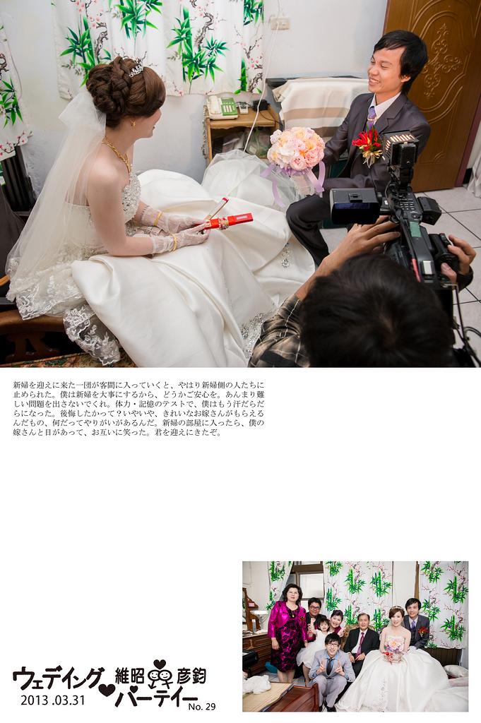 台北桃園新竹優質推薦婚攝婚禮攝影記錄拍照中壢儷宴會館 (11)