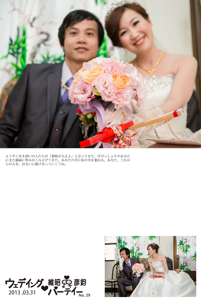 台北桃園新竹優質推薦婚攝婚禮攝影記錄拍照中壢儷宴會館 (12)