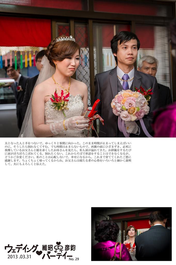 台北桃園新竹優質推薦婚攝婚禮攝影記錄拍照中壢儷宴會館 (14)