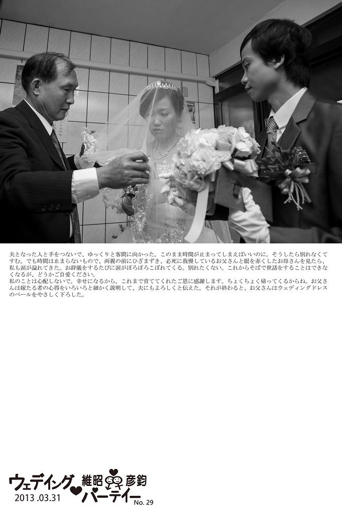 台北桃園新竹優質推薦婚攝婚禮攝影記錄拍照中壢儷宴會館 (15)