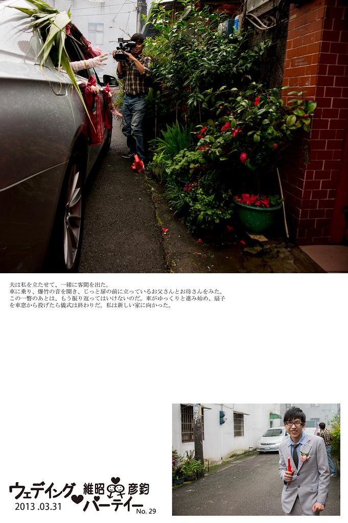 台北桃園新竹優質推薦婚攝婚禮攝影記錄拍照中壢儷宴會館 (16)