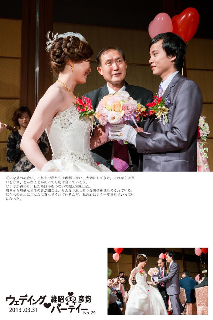 台北桃園新竹優質推薦婚攝婚禮攝影記錄拍照中壢儷宴會館 (20)