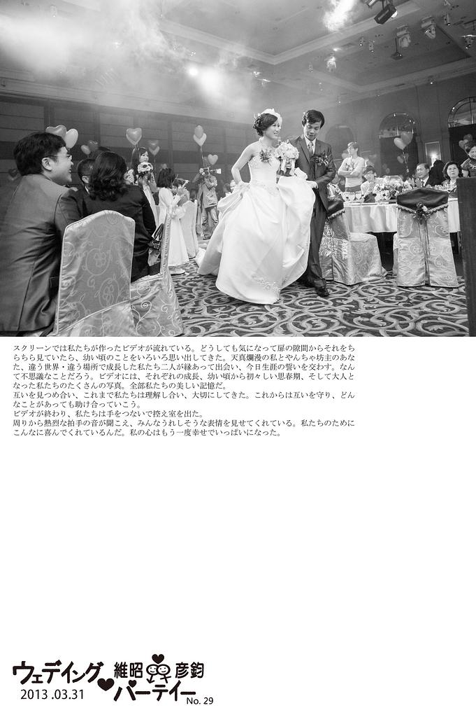 台北桃園新竹優質推薦婚攝婚禮攝影記錄拍照中壢儷宴會館 (23)