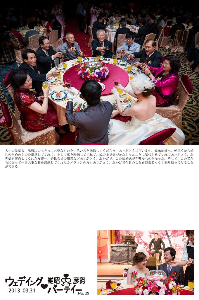 台北桃園新竹優質推薦婚攝婚禮攝影記錄拍照中壢儷宴會館 (24)