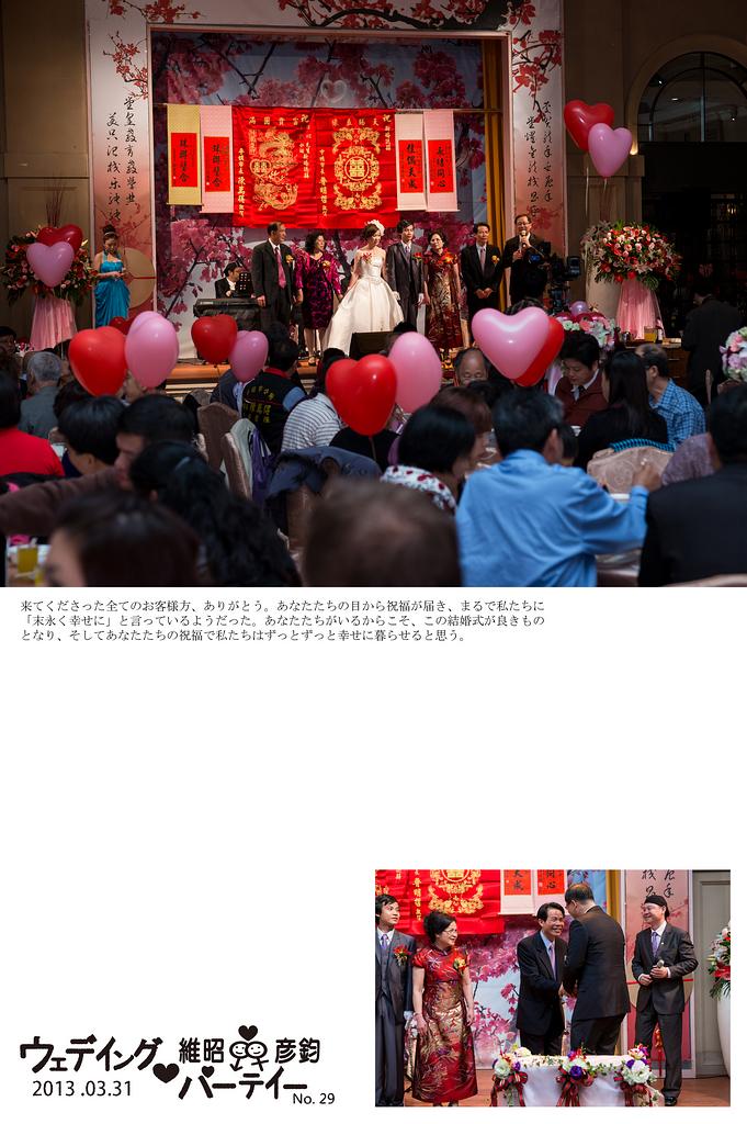 台北桃園新竹優質推薦婚攝婚禮攝影記錄拍照中壢儷宴會館 (25)
