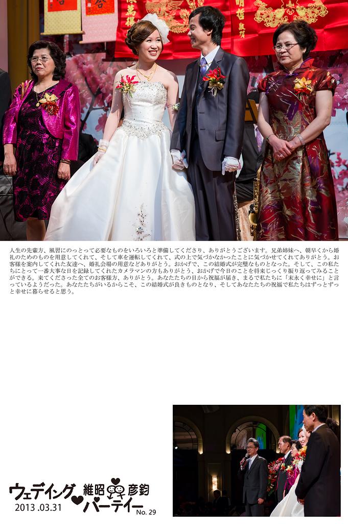 台北桃園新竹優質推薦婚攝婚禮攝影記錄拍照中壢儷宴會館 (26)