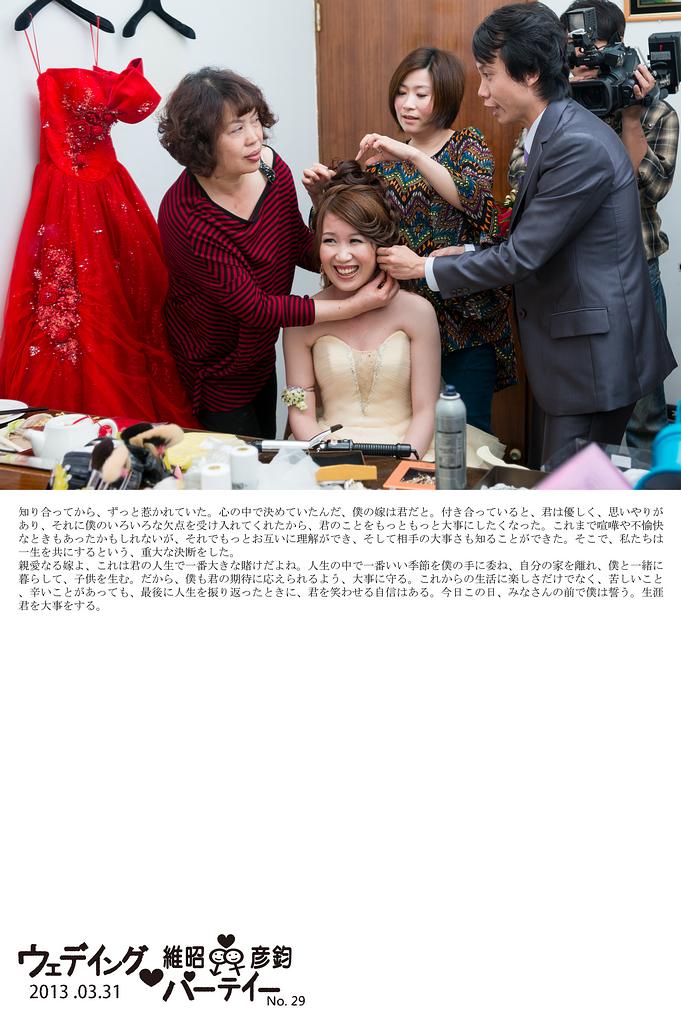 台北桃園新竹優質推薦婚攝婚禮攝影記錄拍照中壢儷宴會館 (27)
