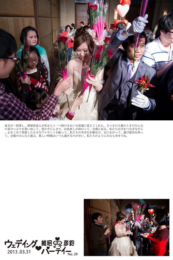 台北桃園新竹優質推薦婚攝婚禮攝影記錄拍照中壢儷宴會館 (28)