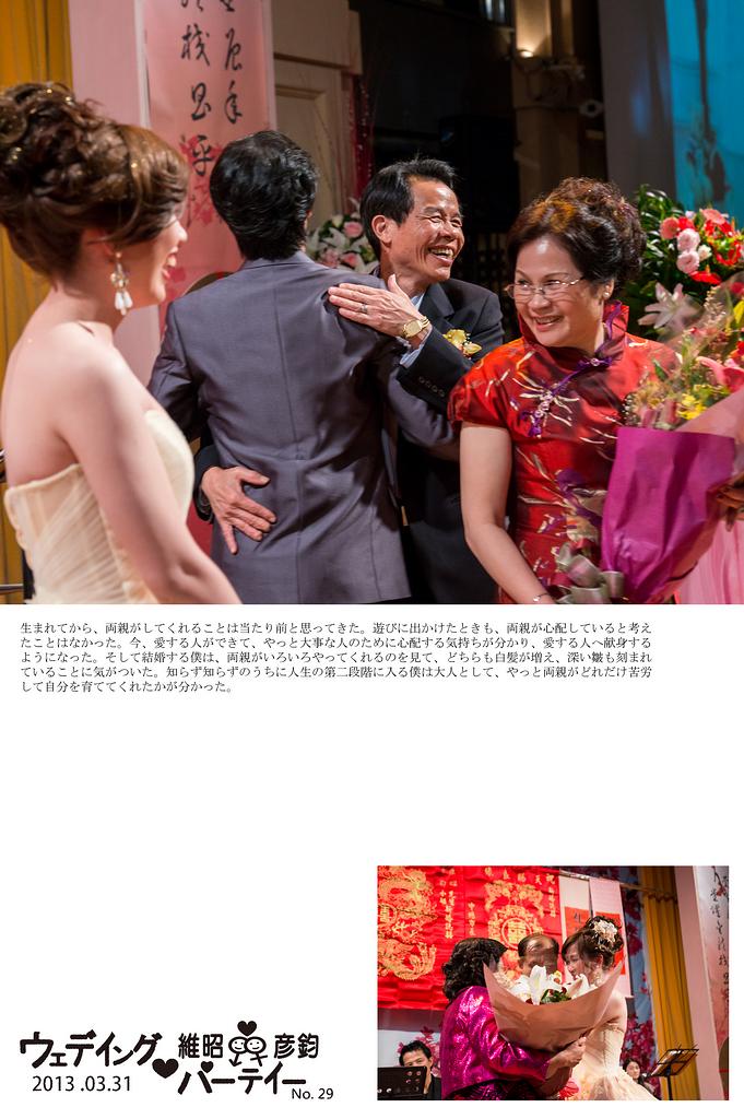 台北桃園新竹優質推薦婚攝婚禮攝影記錄拍照中壢儷宴會館 (29)