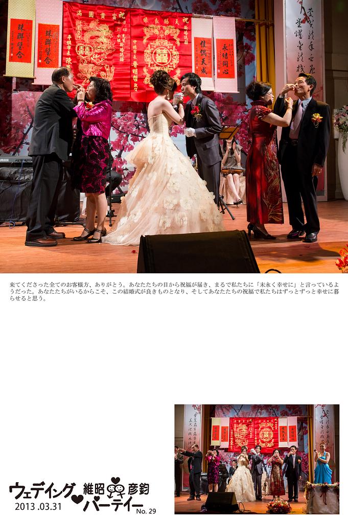 台北桃園新竹優質推薦婚攝婚禮攝影記錄拍照中壢儷宴會館 (30)