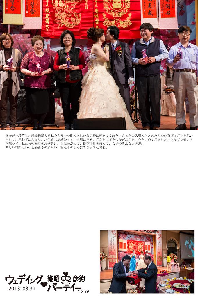 台北桃園新竹優質推薦婚攝婚禮攝影記錄拍照中壢儷宴會館 (31)