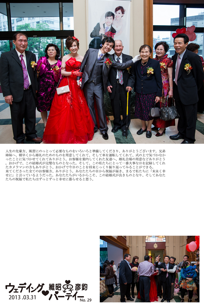 台北桃園新竹優質推薦婚攝婚禮攝影記錄拍照中壢儷宴會館 (32)