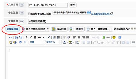 1.切換編輯器為純文字格式.png
