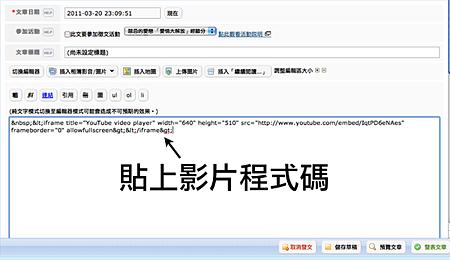 2.在純文字格式下的文章編輯處貼上程式碼.png