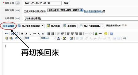 3.切換回HTML格式.png