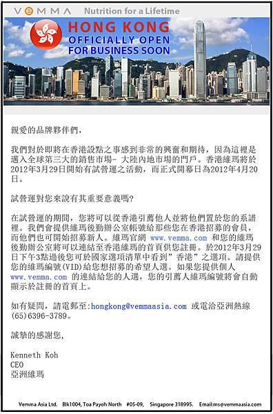 香港確定開放