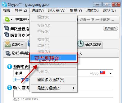 skype5
