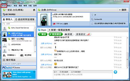 skype5.X-1