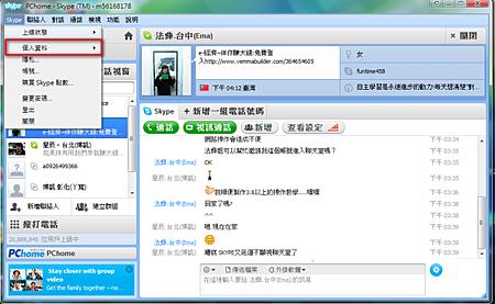 skype5.X-2