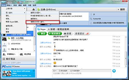 skype5.X-3