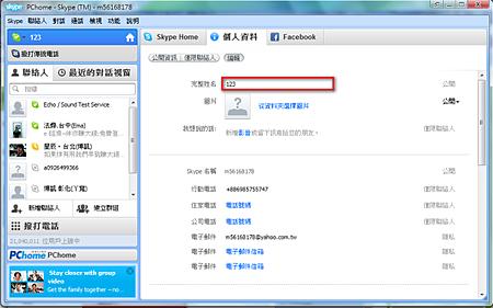 skype5.X-4
