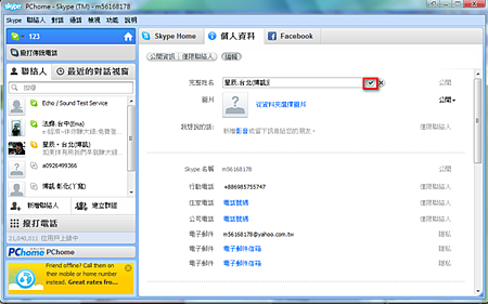skype5.X-5