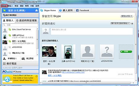 skype5.X-6