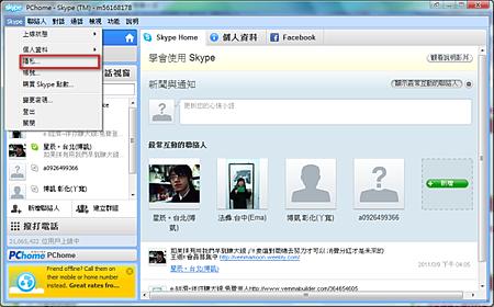 skype5.X-7