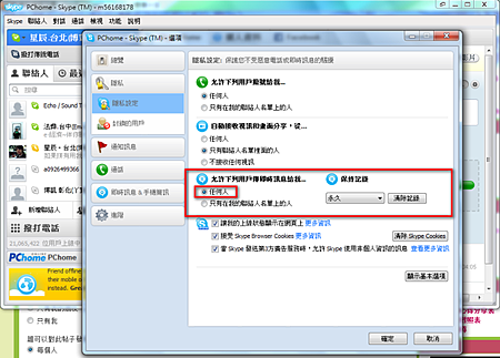 skype5.X-8