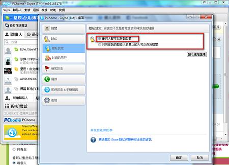skype5.X-9