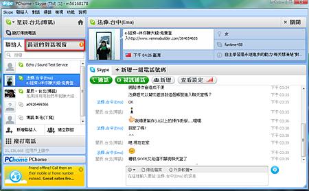 skype5.X-11