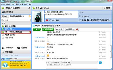 skype5.X-12
