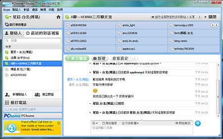 skype5.X-13