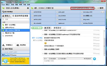 skype5.X-14