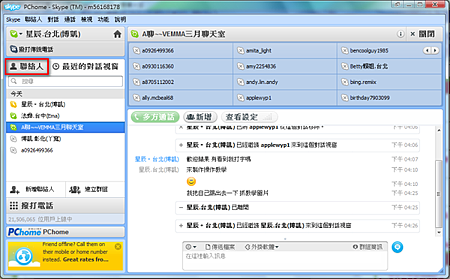 skype5.X-15