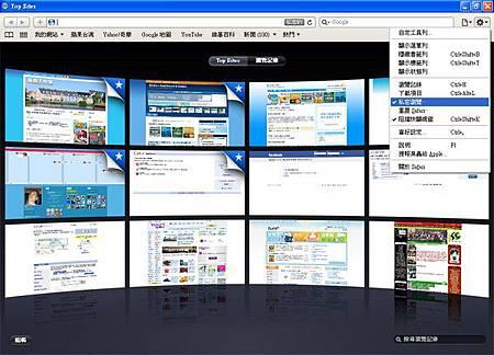 Safari 私密瀏覽