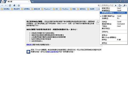 Google Chrome 無痕瀏覽