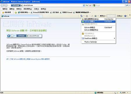 IE InPrivate瀏覽